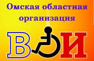 Омская областная организация общероссийской общественной организации «Всероссийское общество инвалидов»