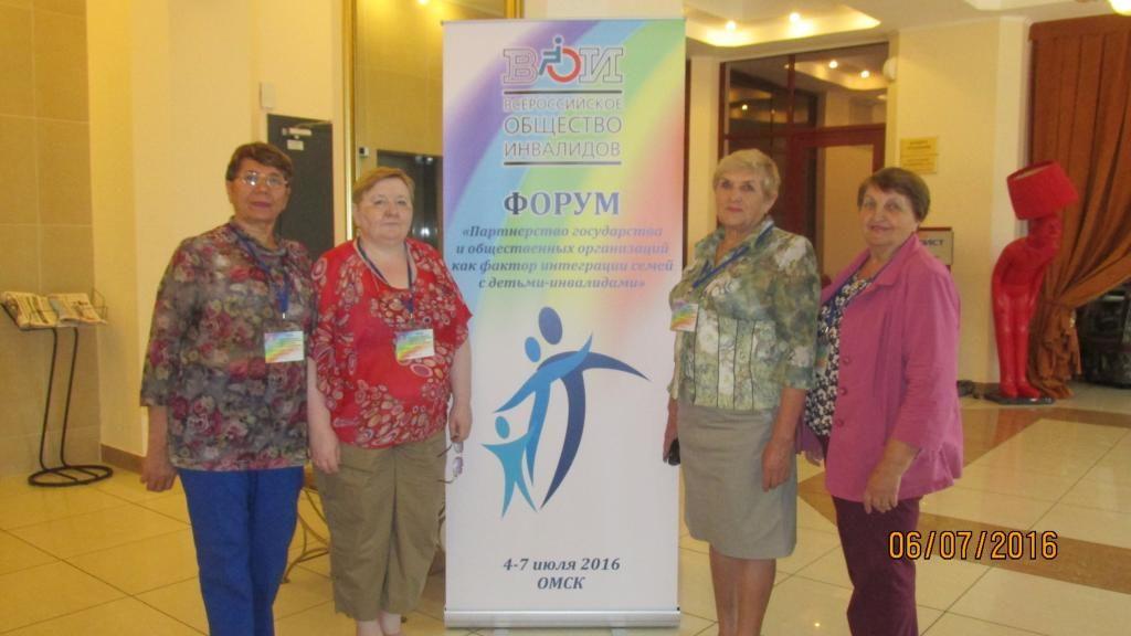 Форум Всероссийского общества инвалидов «Партнёрство государства  и общественных организаций как фактор интеграции семей с детьми – инвалидами»